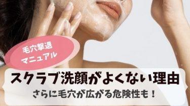 スクラブ洗顔を毎日やるとよくない理由②つ!さらに毛穴が広がるかも