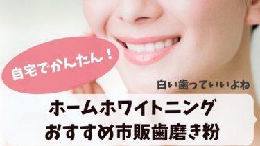 自宅でかんたん!ホームホワイトニングのおすすめ市販ホワイトニング歯磨き粉