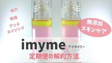 Imymeの解約方法をわかりやすく解説