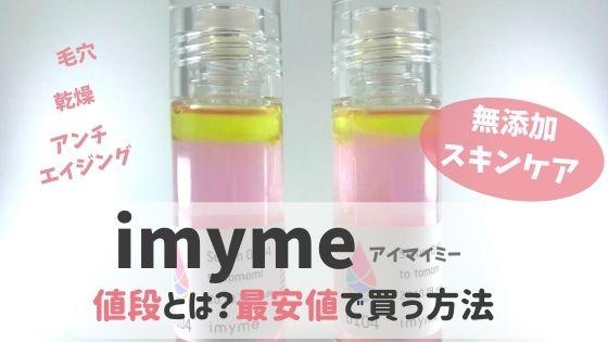 Imymeの値段を徹底解説!30%オフで始められる完全カスタマイズセラム