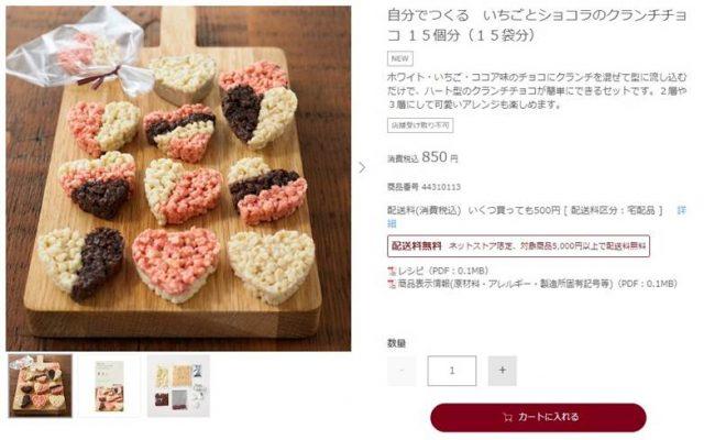 無印良品のバレンタイン手作りキットでプレゼント!【2021年版】相手に喜ばれるギフトとは??