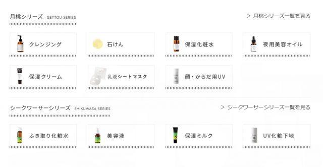琉白(るはく)の化粧品