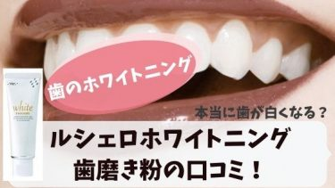 ルシェロホワイトニング歯磨き粉の口コミ!ホームホワイトニングとオフィスホワイトニングの比較