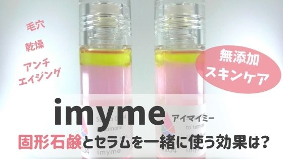 imymeの固形石鹸はセラムと一緒に使うと効果的!