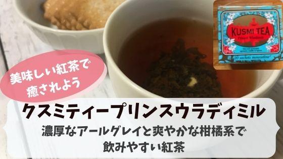 クスミティープリンスウラディミルは濃厚な味わいのアールグレイと爽やかな柑橘系でさっぱり飲みやすい紅茶