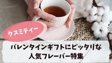 バレンタインにピッタリな人気紅茶クスミティー特集!バレンタインのプレゼントにピッタリ♪