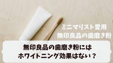 無印良品の歯磨き粉にはホワイトニング効果はない?!ミニマリストの味方・無印良品で歯まで白く