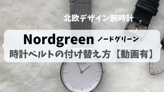 Nordgreen(ノードグリーン)の腕時計のベルト交換方法を動画有で解説