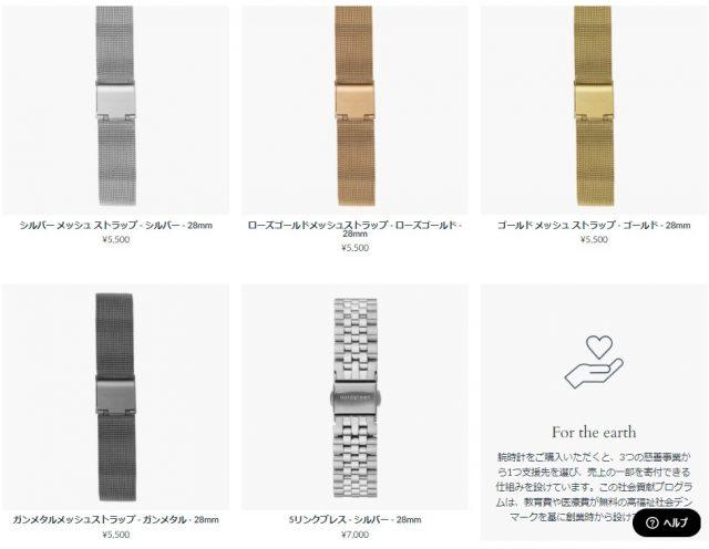 Nordgreen(ノードグリーン)の時計ベルトの付け替え方法を動画付きで解説
