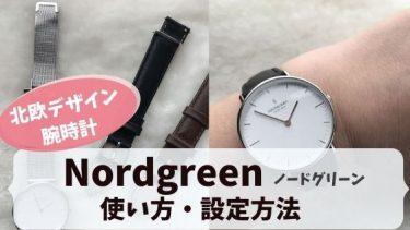 Nordgreen(ノードグリーン)の腕時計の時間&日付設定方法・具体的な活用スタイル【動画有】