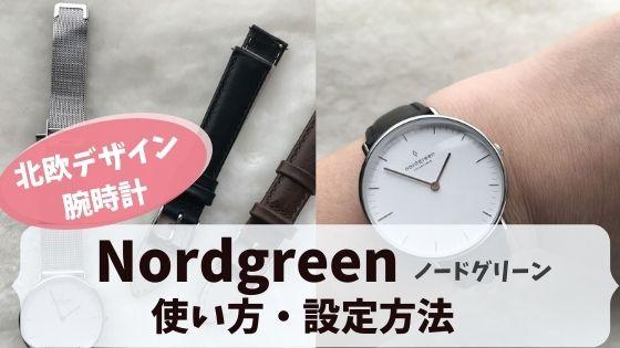Nordgreen(ノードグリーン)の腕時計の使い方・設定方法【動画有】
