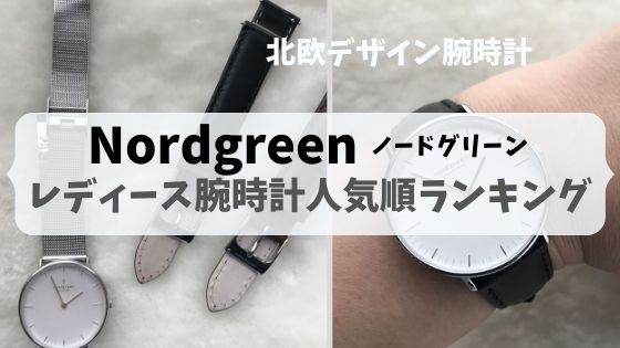女性に大人気Nordgreen(ノードグリーン)レディース腕時計おすすめランキング
