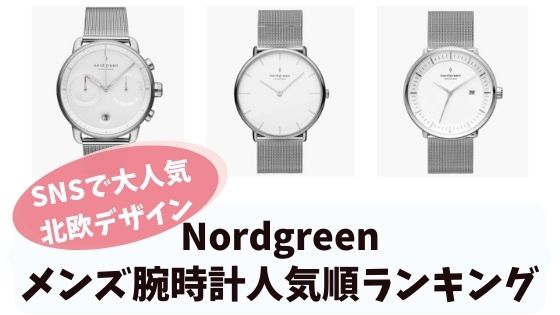 Nordgreen(ノードグリーン)のメンズ腕時計人気順ランキング!人気のデザインの評判を解説