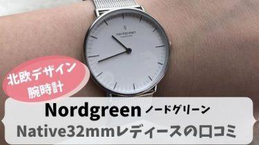 Nordgreen(ノードグリーン)Nativeレディースを使ってみた口コミレビュー!シンプルな北欧デザイン