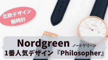 北欧ミニマルデザインのNordgreenで大人気のPhiolosopherを紹介