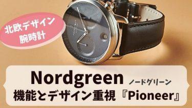北欧ミニマルデザインのNordgreenで大人気のPioneerを紹介