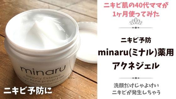 minaru(ミナル)薬用アクネジェルの口コミ!ニキビ肌・アレルギー体質の40代ママが使ってみた