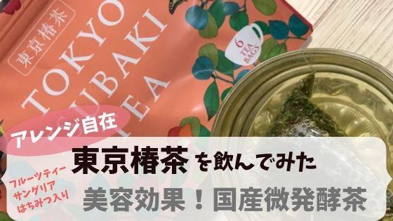 東京椿茶の口コミ!発酵茶でアンチエイジングやデトックス効果を楽しみながら癒しの空間へ