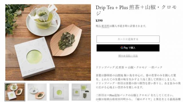 お茶ドリップバッグ『Drip Tea』は1袋で2度美味しい!急須がいらない緑茶
