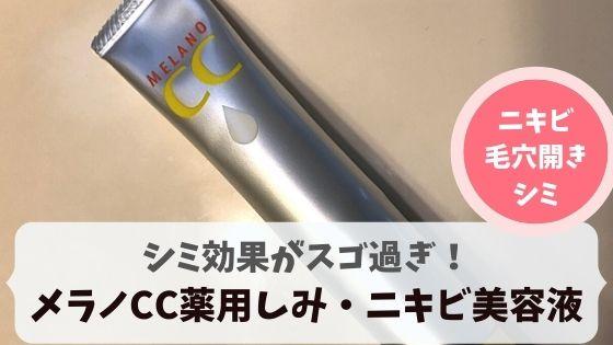 メラノCC美容液のシミ効果がスゴ過ぎ!アラフォーママがガチ口コミ