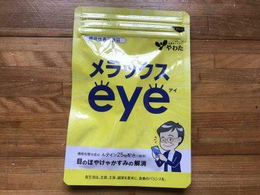 メラックスeyeの口コミ!ぼやけて見えるのはルテイン不足かも