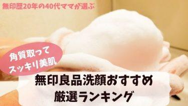 無印良品の洗顔おすすめ厳選ランキング!プチプラで買える洗顔アイテム紹介
