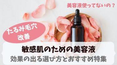 40代女性必見!たるみ毛穴対策・敏感肌のための美容液の選び方とおすすめ美容液
