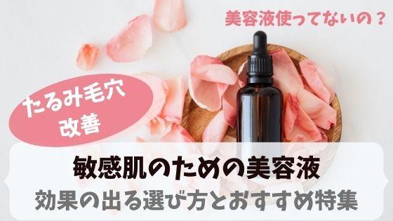 たるみ毛穴対策!敏感肌のための美容液の選び方とおすすめ美容液