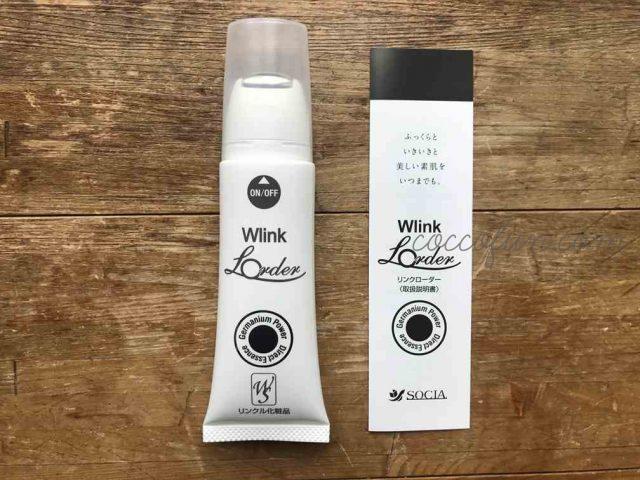 ローラー美容液・リンクローダーの口コミ!有機ゲルマニウム配合でピンポイントにハリを与える