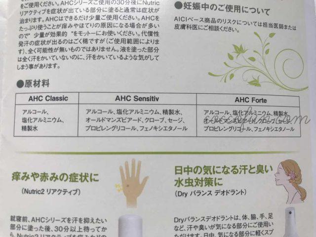 AHCセンシティブの口コミ!ワキの汗染みや体臭への効果は?