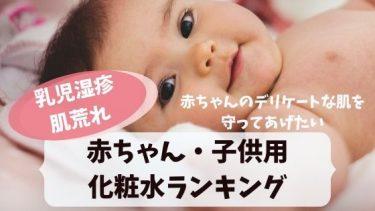 赤ちゃん・子供用化粧水(ベビーローション)ランキング③選!