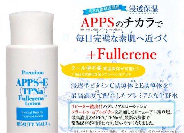 ビューティーモールフラーレン化粧水・モイストリッチローションの口コミ!こんなに潤う化粧水あったっけ?