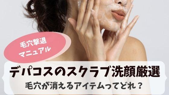 【毛穴に効果がある】スクラブ洗顔デパコス③選