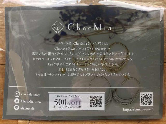 ChooMia(チュミア)のピアスの口コミ!40代女子におすすめプチプラ大人可愛いアクセサリー通販サイト