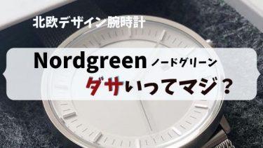 Nordgreen(ノードグリーン)はダサい?⑤つの理由を購入者が徹底解明!