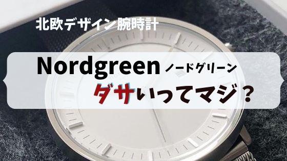 Nordgreen(ノードグリーン)がダサいと言われる⑤つの理由を徹底解明!