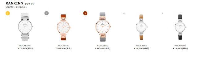 北欧デザイン腕時計プチプラ・ランキング5選♪シンプル、シーンを選ばないオシャレな腕時計オシャレな腕時計