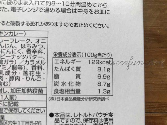 【肉デカ!】九州お取り寄せ本舗の博多とんこつカレーのガチ口コミ!九州女子がレトルトカレーを実食・画像43枚