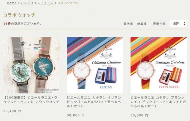 Pierre Lannier(ピエール・ラニエ)の評判!リーズナブルなフランス製腕時計
