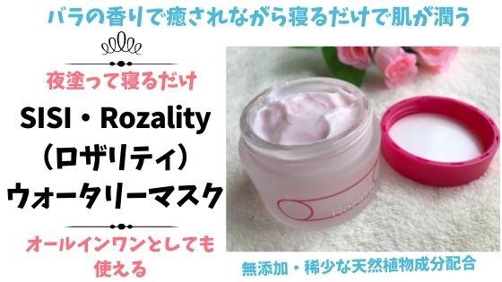 SISI・Rozality(ロザリティ)ウォータリーマスクを使った口コミ!これだけで肌が明るく♪ はがさない美容マスク・オールインワン