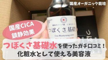 つぼくさ基礎水を使ったガチ口コミ!国産CICA成分配合の化粧水として使える美容液