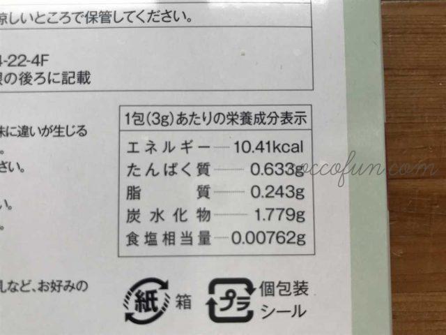 ドクターベジフル青汁を飲んだ口コミ!九州産21種類の野菜を使った無添加青汁