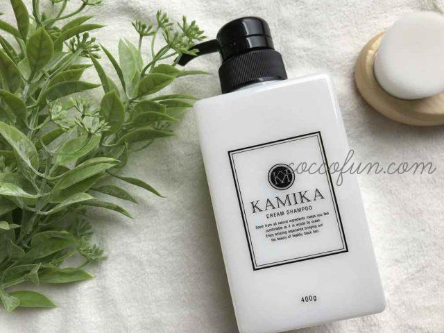 KAMIKAを使ってみた口コミ!頭皮の乾燥に悩むアラフォーママ