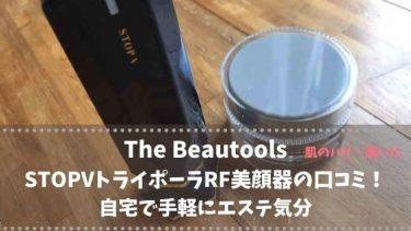 The BeautoolsのSTOPVトライポーラRF美顔器のガチ口コミ!自宅で肌のハリ改善やリフトアップ
