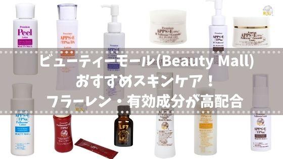 ビューティーモール(Beauty Mall)のおすすめスキンケア!効果が高いフラーレン化粧品・有効成分が高配合