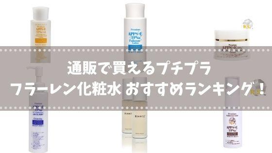 フラーレン化粧水おすすめランキング!通販で買えるプチプラフラーレン化粧品