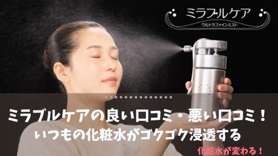 ミラブルケアの良い口コミ・悪い口コミ!普段の化粧水の浸透率がスゴイことに