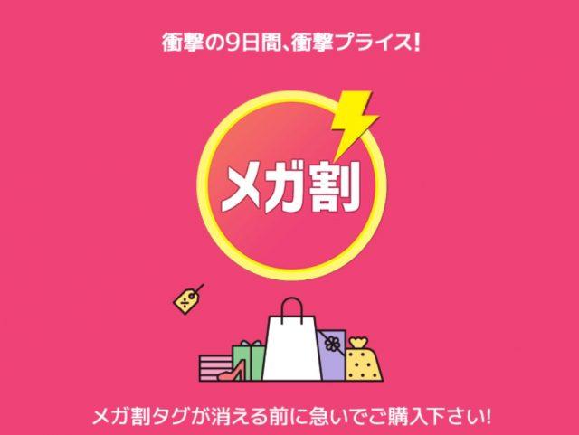 Qoo10メガ割でさらにお得に人気アイテムを購入する方法!20%オフは当たり前