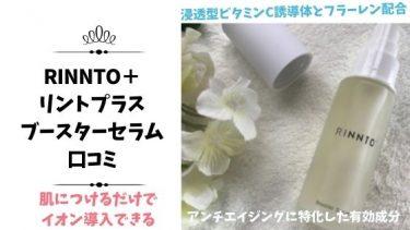リントプラス(RINNTO+)ブースターセラムを使った口コミ!フラーレン配合ブースター美容液