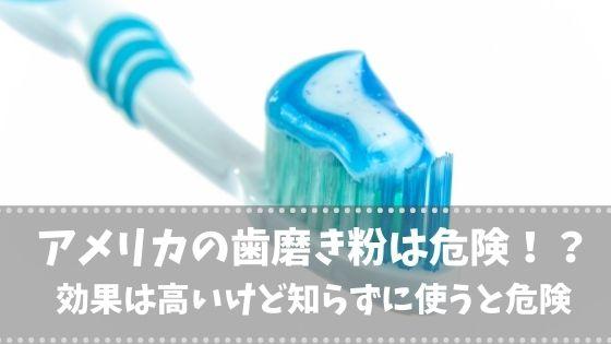 アメリカの歯磨き粉は危険!?効果は高いけど知らずに使うと危険